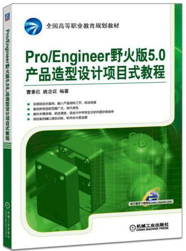 Pro/Engineer 野火版5.0产品造型设计项目式教程