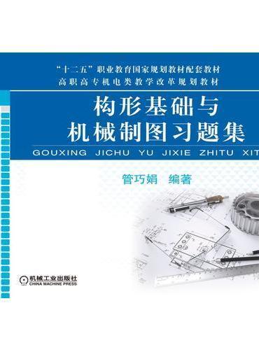 构形基础与机械制图习题集  第2版