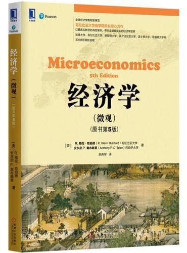 经济学(微观)(原书第5版)