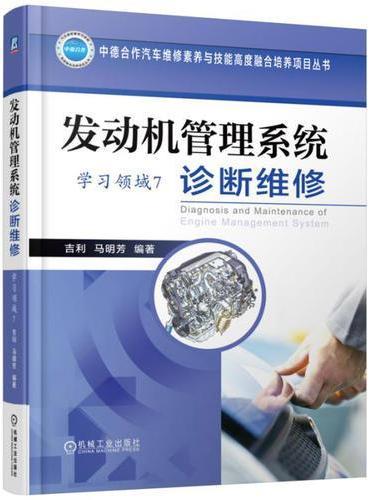 发动机管理系统诊断维修(学习领域7)