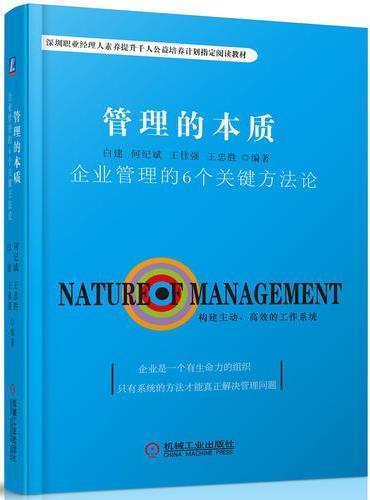 管理的本质:企业管理的6个关键方法论