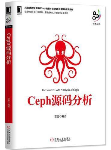 Ceph源码分析