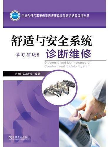舒适与安全系统诊断维修(学习领域8)