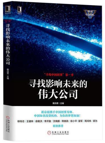 """寻找影响未来的伟大公司""""寻找中国创客""""第一季"""