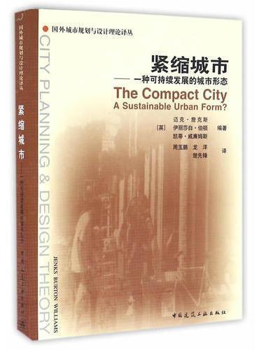 紧缩城市—一种可持续发展的城市形态