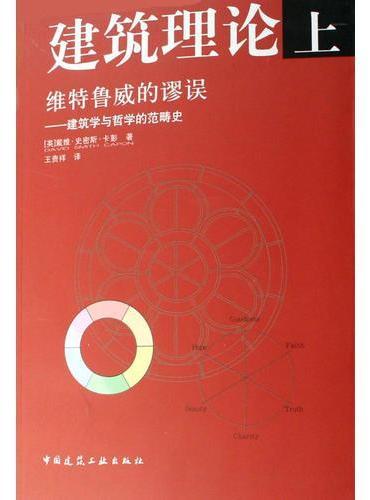 建筑理论(上册)维特鲁威的谬误--建筑学与哲学的范畴史