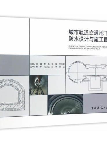 城市轨道交通地下结构防水设计与施工图集