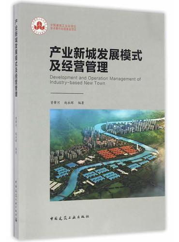 产业新城发展模式及经营管理