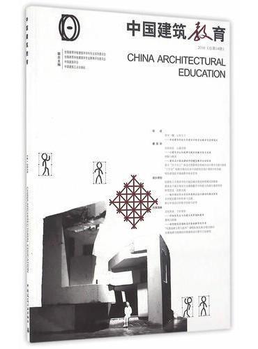 《中国建筑教育》2016(总第14册)