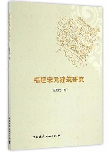 福建宋元建筑研究