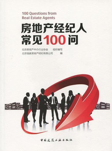 房地产经纪人常见100问
