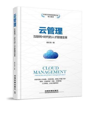 云管理:互联网+时代的人才管理变革
