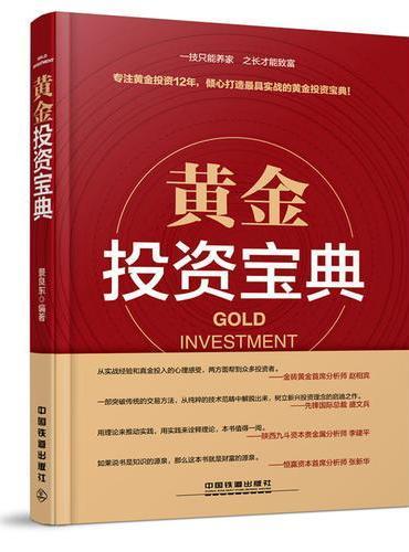 黄金投资宝典