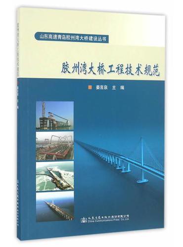 胶州湾大桥工程技术规范