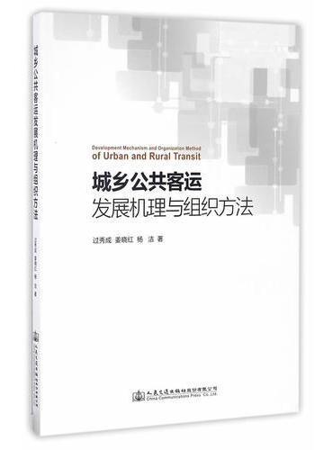 城乡公共客运发展机理与组织方法