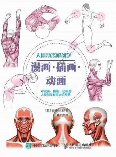 人体动态解剖学:漫画·插画·动画