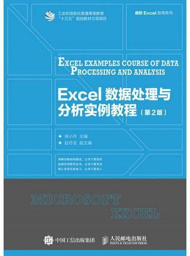Excel 数据处理与分析实例教程(第2版)