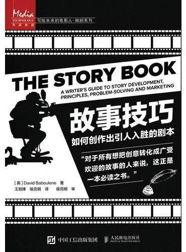 故事技巧——如何创作出引人入胜的剧本