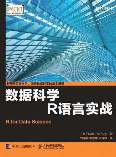 数据科学 R语言实战