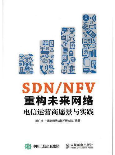 SDN NFV重构未来网络 电信运营商愿景与实践