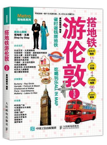 搭地铁游伦敦(第3版)