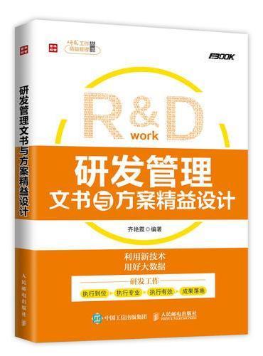 研发管理文书与方案精益设计