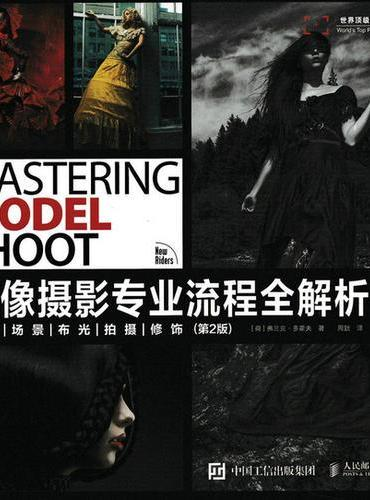 人像摄影专业流程全解析 模特 场景 布光 拍摄 修饰(第二版)