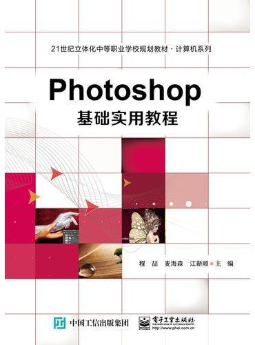 Photoshop基础实用教程