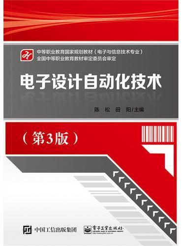 电子设计自动化技术(第3版)
