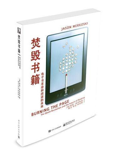 焚毁书籍:电子书革命和阅读的未来
