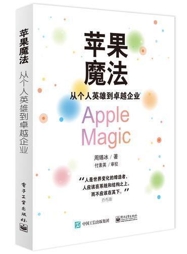 苹果魔法:从个人英雄到卓越企业