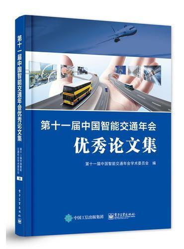 第十一届中国智能交通年会优秀论文集