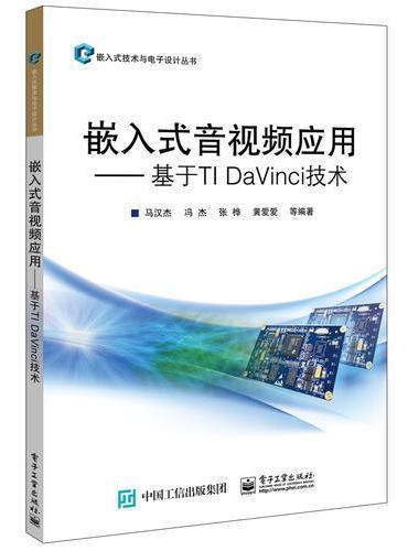 嵌入式音视频应用——基于TI DaVinci技术