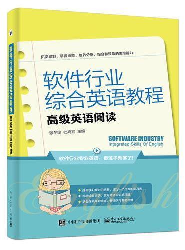 软件行业综合英语教程——高级英语阅读