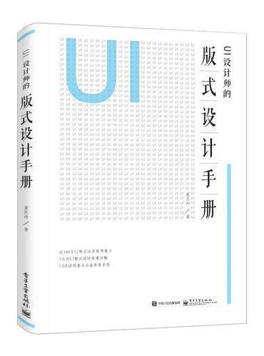 UI设计师的版式设计手册(全彩)