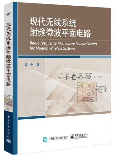 现代无线系统射频微波平面电路
