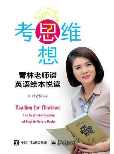 思考  思维  思想 ——青林老师谈英语绘本悦读