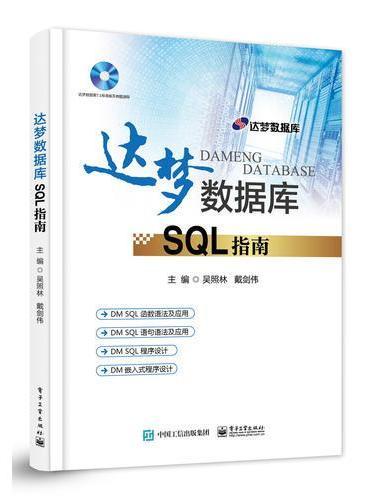 达梦数据库SQL指南