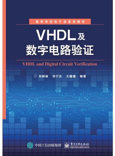 VHDL及数字电路验证