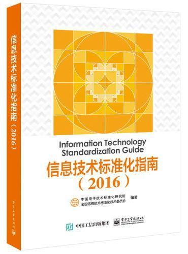 信息技术标准化指南(2016)