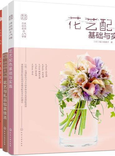 日本花艺名师的人气学堂(套装5册)