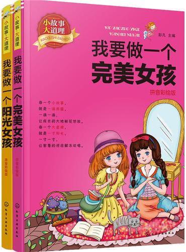 小故事大道理:我要做一个完美女孩(套装共2册)