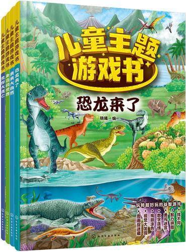 专注力培养:儿童主题游戏书(套装共4册)