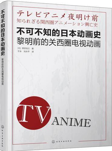 不可不知的日本动画史:黎明前的关西圈电视动画