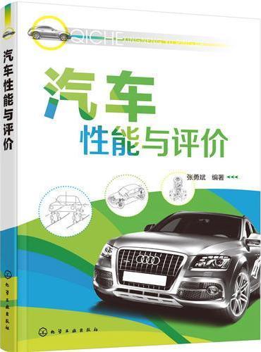 汽车性能与评价