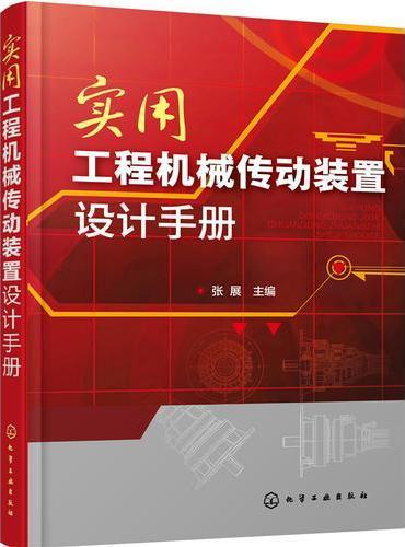 实用工程机械传动装置设计手册