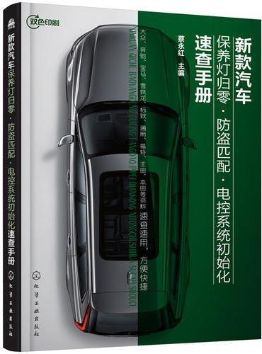 新款汽车保养灯归零·防盗匹配·电控系统初始化速查手册
