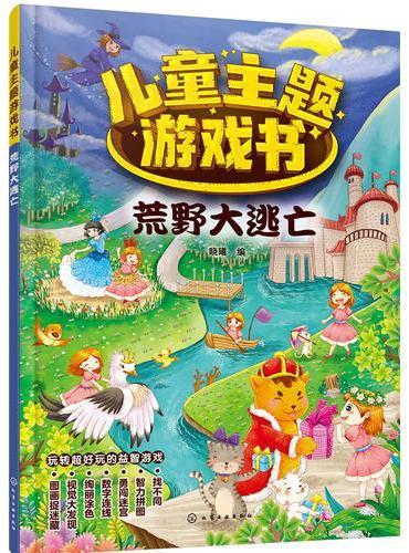 儿童主题游戏书——荒野大逃亡