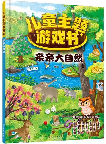 儿童主题游戏书——亲亲大自然