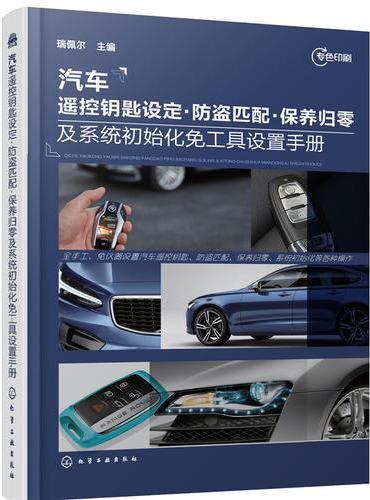 汽车遥控钥匙设定·防盗匹配·保养归零及系统初始化免工具设置手册